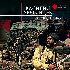 Василий Звягинцев - Разведка боем