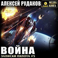 Алексей Рудаков - Война