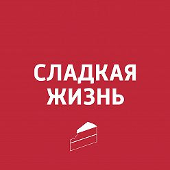 Павел Картаев - Вафли