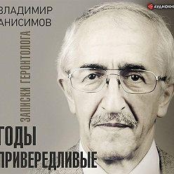 Владимир Анисимов - Годы привередливые. Записки геронтолога