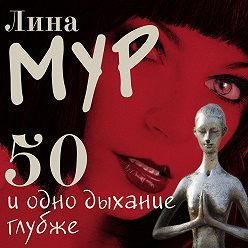 Лина Мур - 50иодно дыхание глубже