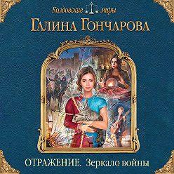 Галина Гончарова - Отражение. Зеркало войны