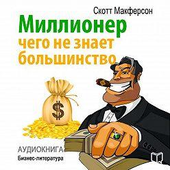 Скотт Макферсон - Миллионер. Чего не знает большинство