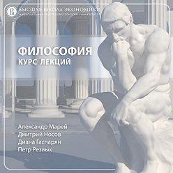 Диана Гаспарян - 2.8 Мысленный эксперимент и диалоги Платона