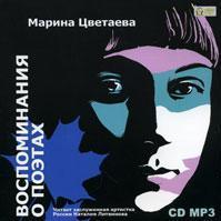 Марина Цветаева - Воспоминания о поэтах