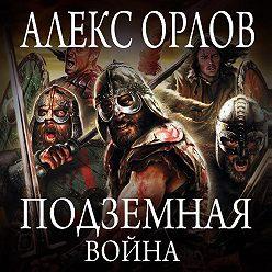 Алекс Орлов - Подземная война
