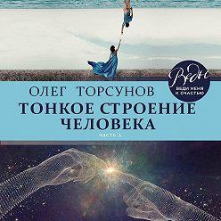 Олег Торсунов - Тонкое строение человека. Часть 2