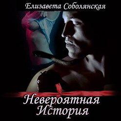 Елизавета Соболянская - Невероятная история