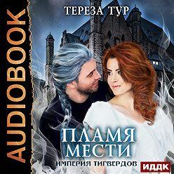 Тереза Тур - Империя Тигвердов. Пламя мести