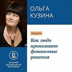 Ольга Кузина - Как люди принимают финансовые решения