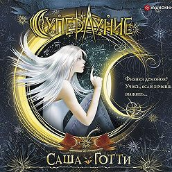 Саша Готти - Суперлуние