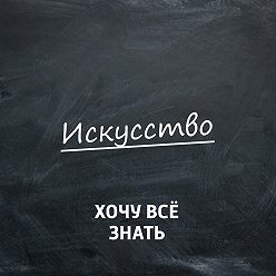Творческий коллектив программы «Хочу всё знать» - Иван Айвазовский