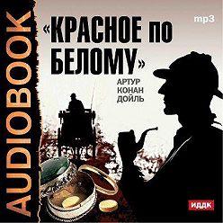 Артур Конан Дойл - Красное по белому