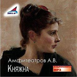 Александр Амфитеатров - Княжна