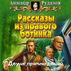 Александр Рудазов - Двуног прямоходящий