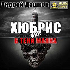 Андрей Дашков - Хюбрис, или В тени маяка