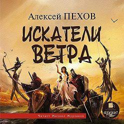 Алексей Пехов - Искатели ветра
