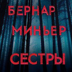 Бернар Миньер - Сестры