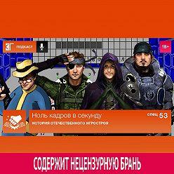 Михаил Судаков - Спецвыпуск 53: История отечественного игростроя