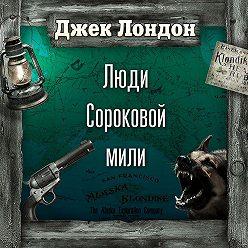 Джек Лондон - Люди сороковой мили (спектакль)