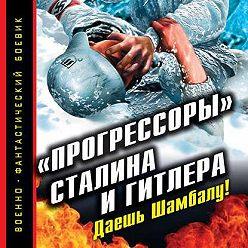 Андрей Буровский - «Прогрессоры» Сталина и Гитлера. Даешь Шамбалу!