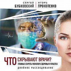 Сергей Бубновский - Что скрывают врачи? Главные секреты женского здоровья и красоты