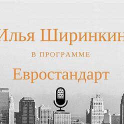 Илья Ширинкин - Как открыть компанию по организации мероприятий