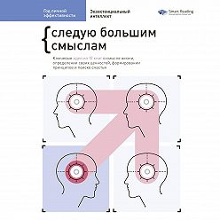 Сборник - Год личной эффективности. Cледую большим смыслам. Экзистенциальный интеллект. Сборник 4