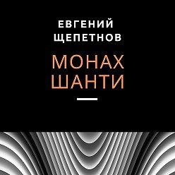 Евгений Щепетнов - Монах. Шанти