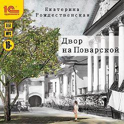 Екатерина Рождественская - Двор на Поварской
