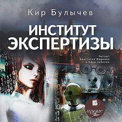 Кир Булычев - Институт экспертизы