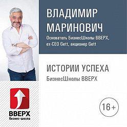 Владимир Маринович - Как продавать дорого? Эффективные продажи и сильное предложение