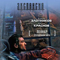 Роман Злотников - Псевдоним бога