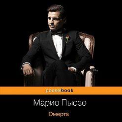 Марио Пьюзо - Омерта