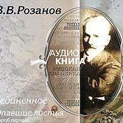 Василий Розанов - Уединенное; Опавшие листья. Короб первый.