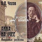 Антон Чехов - Анна на шее. Избранные рассказы