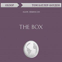 Том Батлер-Боудон - The Box. Марк Левинсон (обзор)