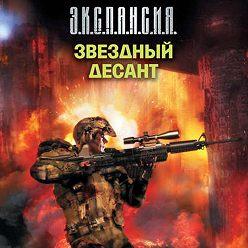 Роман Злотников - Звездный десант