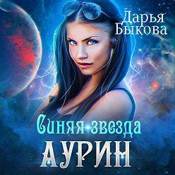 Дарья Быкова - Синяя звезда Аурин