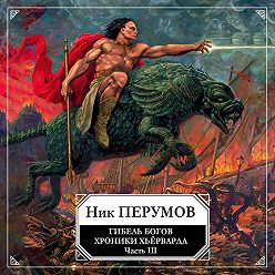 Ник Перумов - Гибель богов (Книга Хагена). Часть 3