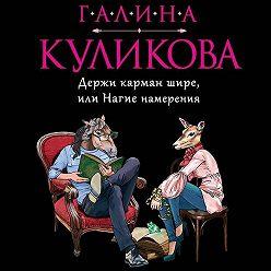 Галина Куликова - Держи карман шире, или Нагие намерения
