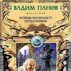 Вадим Панов - Войны начинают неудачники