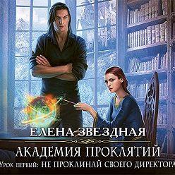 Елена Звездная - Урок первый: Не проклинай своего директора