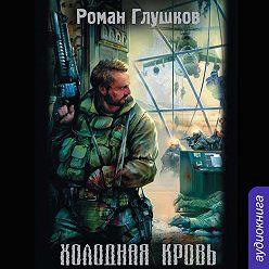 Роман Глушков - Холодная кровь