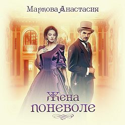 Анастасия Маркова - Жена поневоле