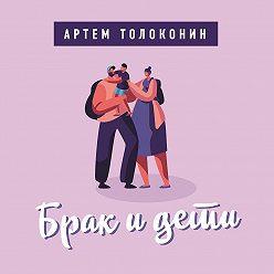 Артем Толоконин - Брак и дети