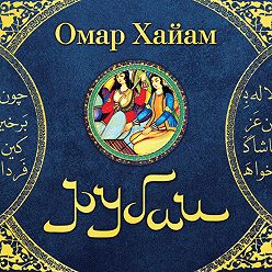 Омар Хайям - Рубаи
