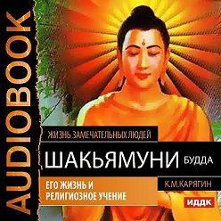 К. Карягин - Шакьямуни (Будда). Его жизнь и религиозное учение