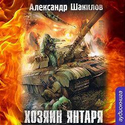 Александр Шакилов - Хозяин Янтаря