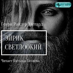 Генри Райдер Хаггард - Эйрик Светлоокий